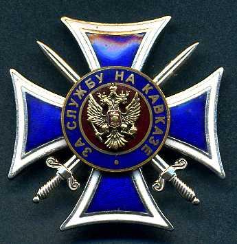 Добавить Крест За службу на Кавказе Лот: 15-фсб в корзину. Федеральная Служба Безопасности