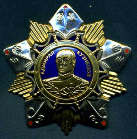 3102024 медаль АДМИРАЛ КУЗНЕЦОВ МО ВМФ Воензнак