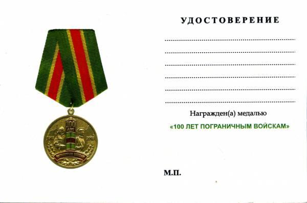 http://www.znaki-nagrady.ru/catalog_photos/100%20%EB%E5%F2%20%EF%EE%E3%F0%E0%ED%20%E2%EE%E9%F1%EA%E0%EC%20%E4%EE%EA073.jpg